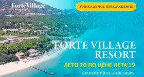Акция «FORTE VILLAGE RESORT. Старт продаж лето 2020»