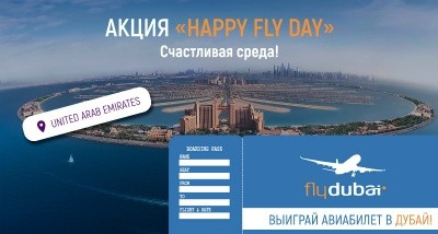 Акция «Happy Fly Day»